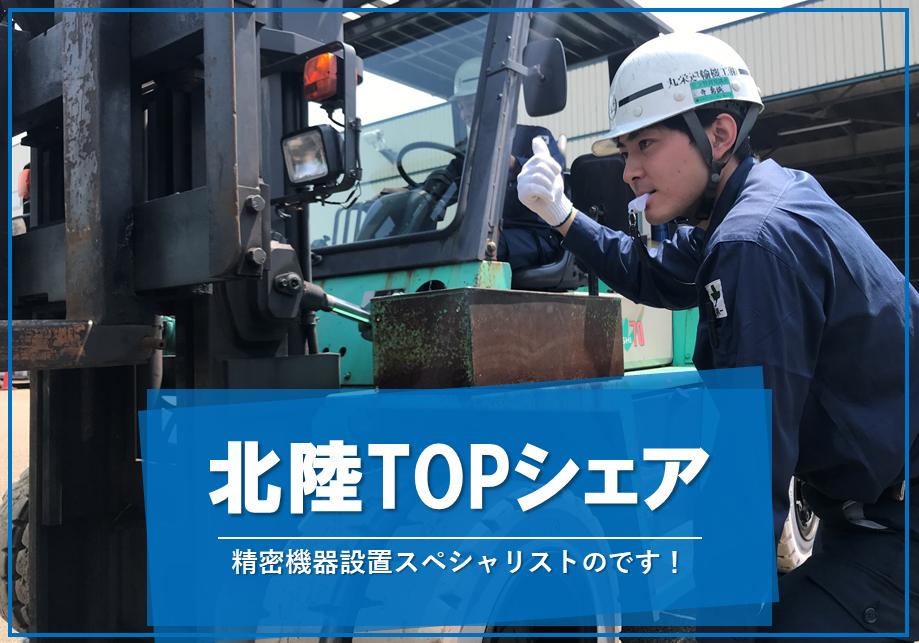 機械設備設置スタッフ(工場内作業)