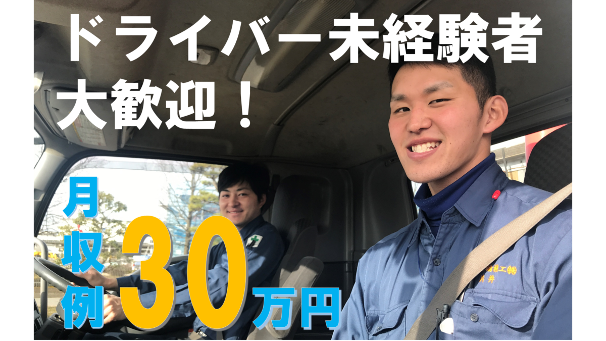 富山市から富山県内への地場配送4tトラックドライバー