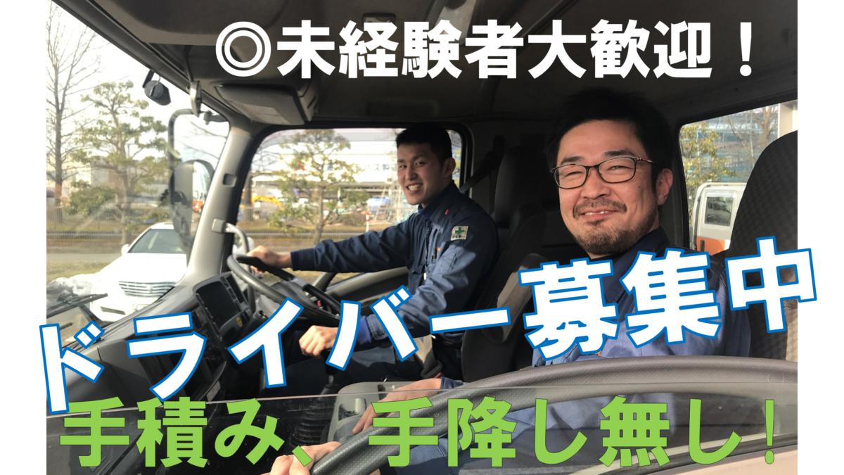 大沢野から婦中町への地場配送大型トラックドライバー