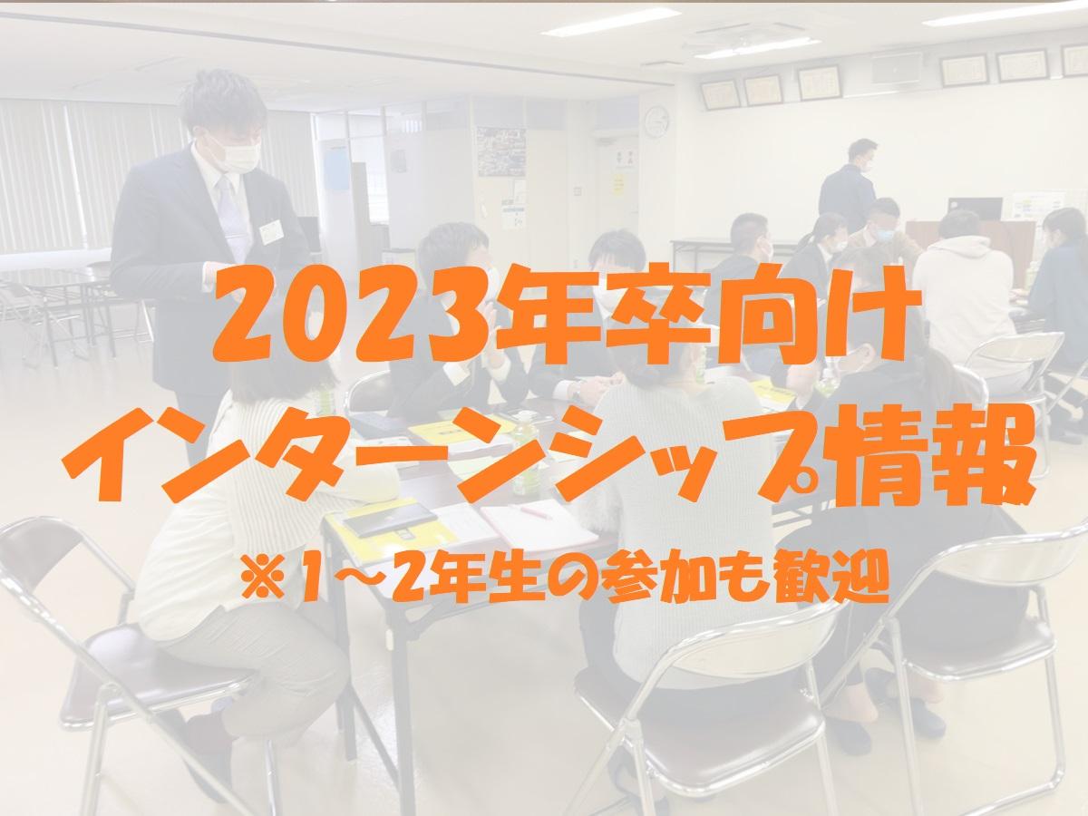 2023年卒向けインターンシップ情報