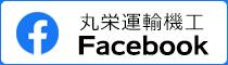 丸栄運輸機工 Facebook