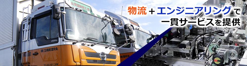 富山・北陸で、重量物、精密機械・工作機械といった生産設備の運搬・移動・設計製作など物流とエンジニアリングで一貫サービスを提携